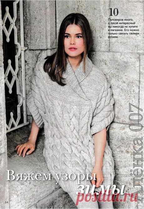 Пуловер с косами схемы и описание. Зимние модели спицами для женщин  