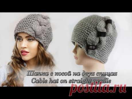 Шапка с косой на двух спицах | Cable hat on straight needle knitting pattern