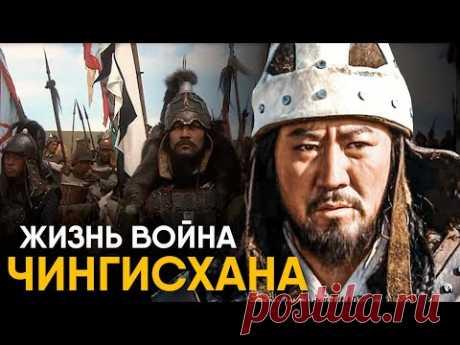 Что, если бы вы стали воином Чингисхана на один день? - YouTube