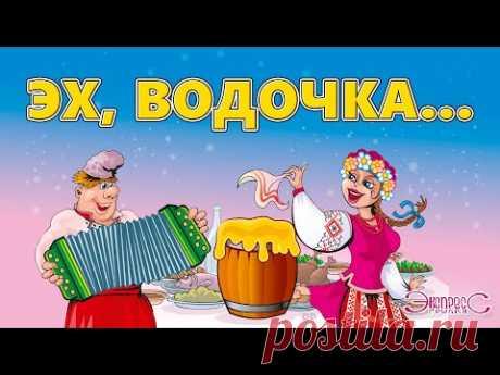 Эх, водочка - группа Экспресс (Застольные песни, Веселые песни)
