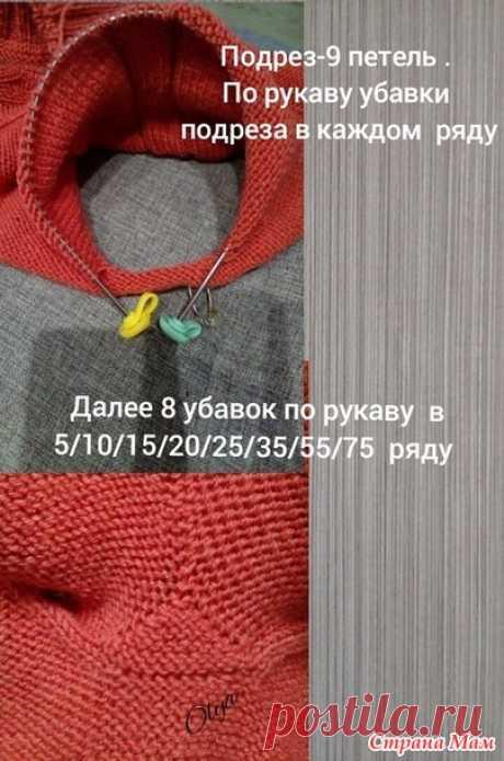 Женский свитер спицами. Коралл - Вязание - Страна Мам