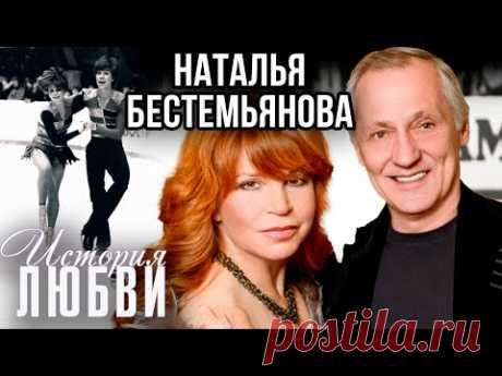 Наталья Бестемьянова. Жена. История любви @Центральное Телевидение