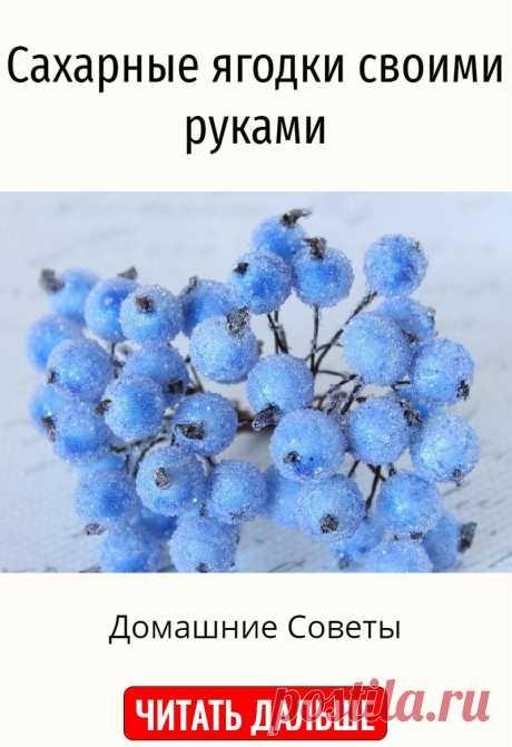 Сахарные ягодки своими руками