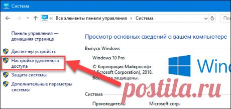 Удалённый помощник Windows 10, как включить или отключить