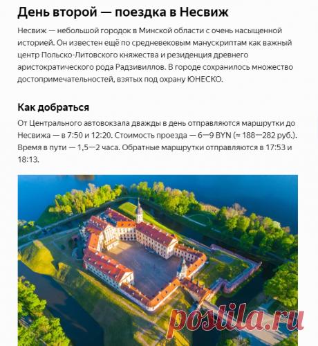 Что посмотреть в Минске за два дня | Блог | Ostrovok.ru | Яндекс Дзен