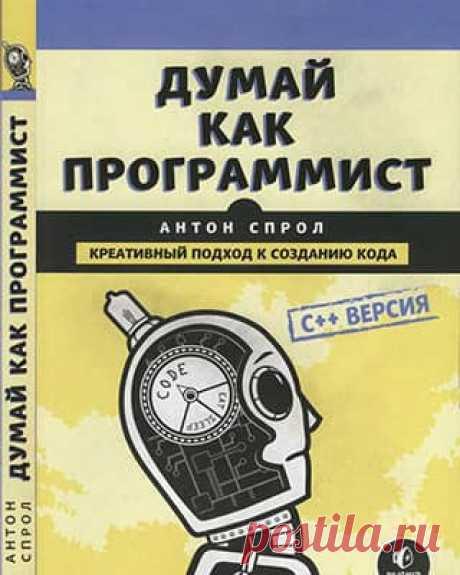 Антон Спрол — Думай как программист | Скачать и читать книгу