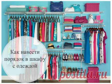 Как навести порядок в шкафу с одеждой: идеи и лайфхаки