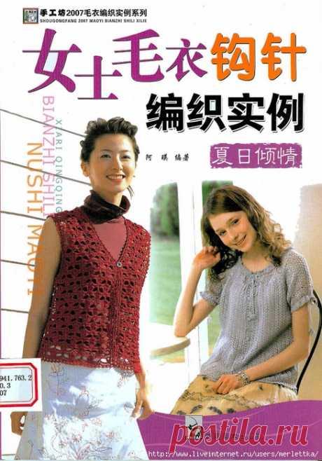 SH Maoyi Bianzhi Shili Xilie (Xiari Qingqing)(жен, крючок)-2007 - Винтажные летние модели
