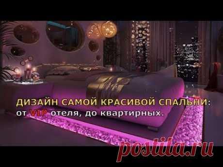 ДИЗАЙН САМОЙ КРАСИВОЙ СПАЛЬНИ: от VIP отеля, до квартирной.