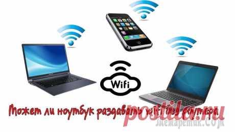 Как раздать WiFi без роутера WiFi плотно вошёл в жизнь современного человека. Смартфоны, планшеты, ПК и другие устройства позволяют нам получать доступ в Сеть практически отовсюду. Сегодня практически каждое общественное заведени...