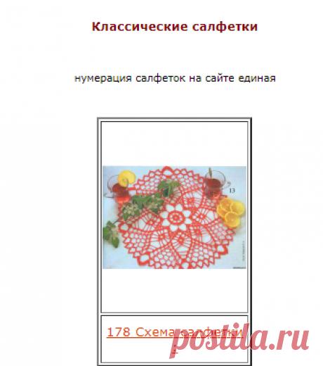 Энциклопедия вязания - Салфетки