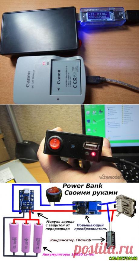 Мощный Power Bank