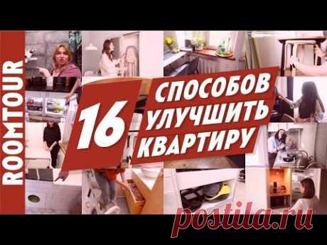 (1) Классные решения для вашей квартиры. 16 полезных лайфхаков для дома. - YouTube