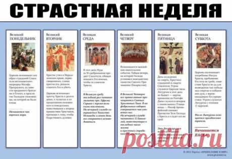 The HOLY WEEK (week before Easter)\u000d\u000aponedelnik\u000d\u000aThis day the big priborka begins.\u000d\u000avtornik\u000d\u000aProducts for Easter are bought. Women prepare medical infusions. Men should not even concern herbs, tinctures, powders.\u000d\u000a\ud83d\udd39 Wednesday\u000d\u000aIt is day of washing and any wipings. On Wednesday it is desirable to wash up, scrape out carefully floors, to beat out carpets.\u000d\u000a\ud83d\udd39 On Wednesday on the Holy Week remembered a special ceremony against any corporal not urine. It was necessary to scoop a mug of waters