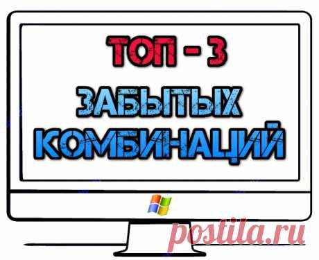 ТОП-3 комбинаций клавиш, которыми стоит пользоваться