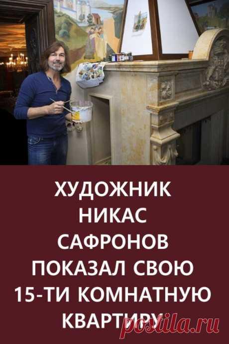 Художник Никас Сафронов показал свою новую 15-ти комнатную квартиру. Известный художник Никас Сафронов живет недалеко от Кремля в самом центре Москвы. Но столь удачное расположение – это далеко не главное достоинство его квартиры. #никасафронов #дизайн