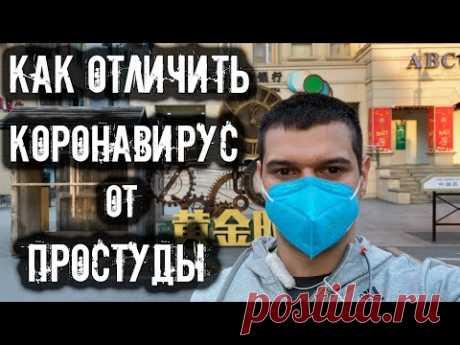 21# Симптомы Коронавируса и новости из Китая. Я в Китае