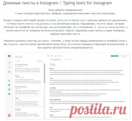 CREATIVE LIVING: Длинные тексты в Instagram / Typing texts for Instagram