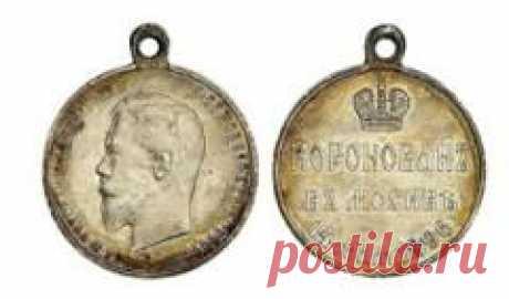 Сегодня 26 мая в 1896 году Учреждена медаль «В память коронации Императора Николая II»