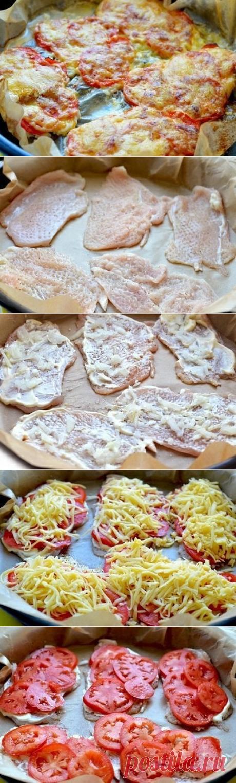 Куриные отбивные в духовке  =Куриные отбивные в духовке – это то блюдо, которое идеально подойдет на праздничный стол.  Вкусно, быстро и просто.  =Ингредиенты Куриное филе – 600 г Лук – 1 шт. Помидоры – 5 шт. Сыр – 250 г Майонез – 4 ст.л Соль – по вкусу Чёрный перец молотый – 1/4 ч.л