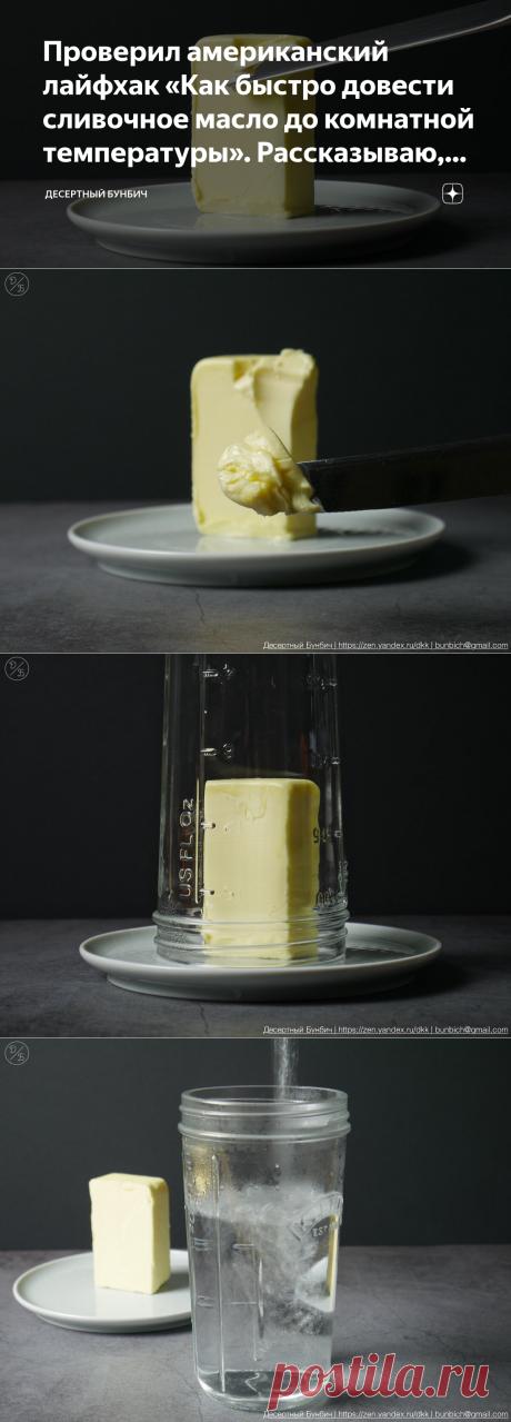 Проверил американский лайфхак «Как быстро довести сливочное масло до комнатной температуры». Рассказываю, что у меня получилось | Десертный Бунбич | Яндекс Дзен