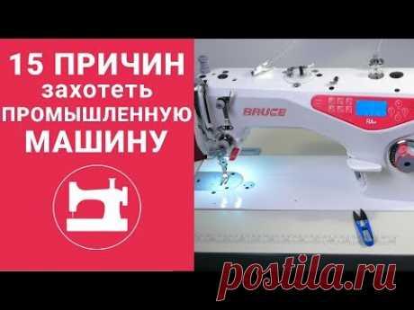 15 причин, из-за которых Вы захотите промышленную швейную машину.