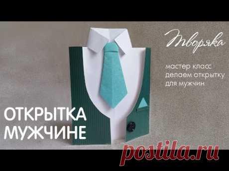 Открытка мужчине своими руками 👔 рубашка 👔 на день рождения 👔 Postcard for men DIY