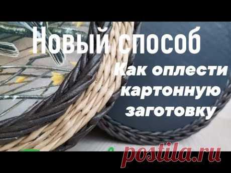 Как оплести дно. Новый вариант. How to braid the bottom. New option.
