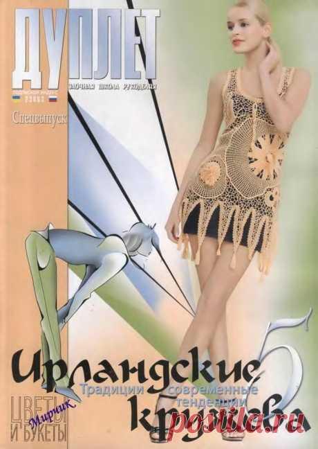 Дуплет-Ирландские кружева 5(1.2)-yutuhao519