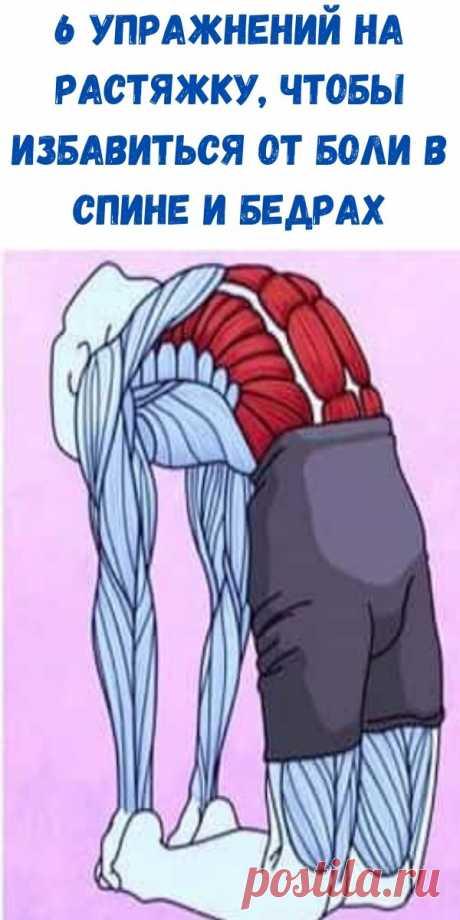 6 упражнений на растяжку, чтобы избавиться от боли в спине и бедрах - Здоровые советы красоты