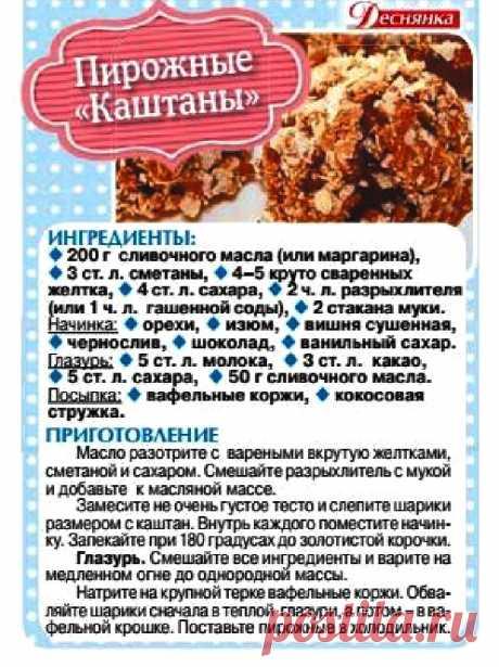 "Пирожные ""Каштаны"""