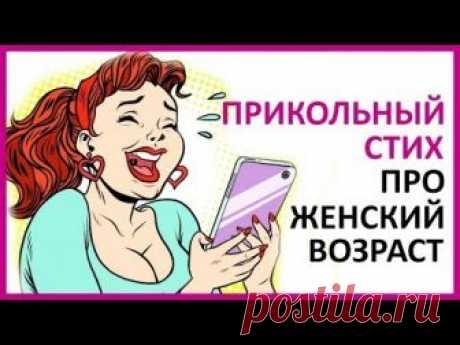 🔴 ПРИКОЛЬНЫЙ СТИХ ПРО ЖЕНСКИЙ ВОЗРАСТ  ★ Women Beauty Club