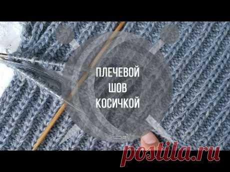 Плечевой шов косичкой | Вяжем Тут - YouTube