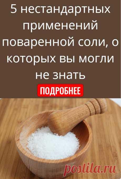 5 нестандартных применений поваренной соли, о которых вы могли не знать