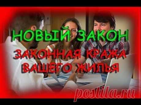 НОВЫЙ ЗАКОН - ОТЖИМ ЖИЛЬЯ У РОССИЯН ХОТЯТ СДЕЛАТЬ ЗАКОННЫМ!!!