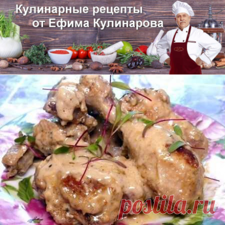 Курица в сливочном соусе с шампанским | Вкусные кулинарные рецепты с фото и видео