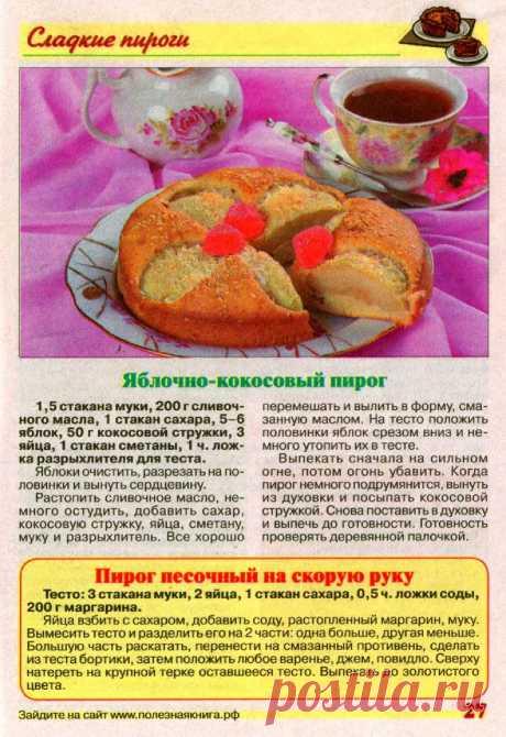 Яблочно-кокосовый пирог. Песочный пирог на скорую руку