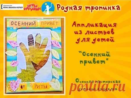 Аппликация из листьев для детей: осенний привет Аппликация из листьев для детей. Делаем с детьми открытку своими руками.
