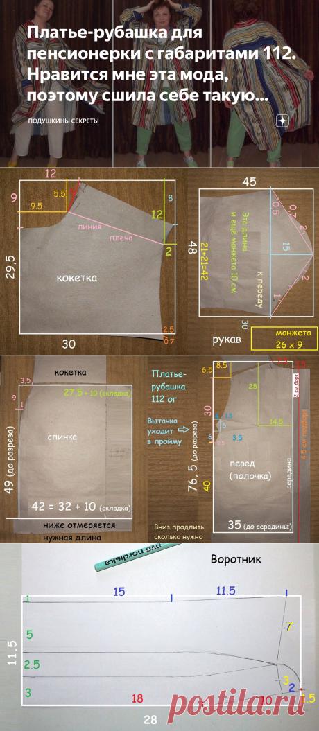 Платье-рубашка для пенсионерки с габаритами 112. Нравится мне эта мода, поэтому сшила себе такую вещь   Подушкины секреты   Яндекс Дзен