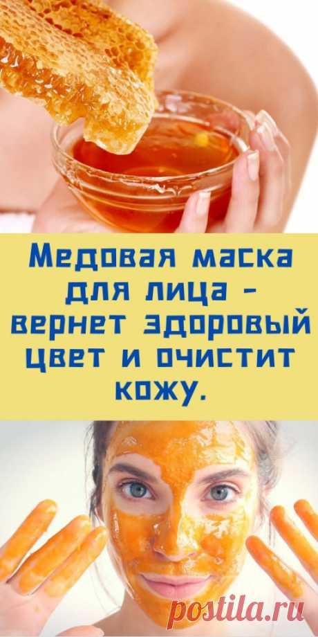 Медовая маска для лица - вернет здоровый цвет и очистит кожу. - likemi.ru