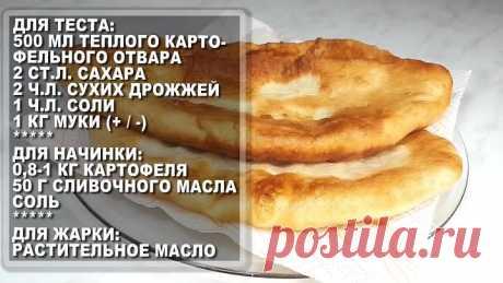 Они меня всегда выручают! Тонкие пирожки с картошкой «Крестьянские» - БЮДЖЕТНО и Очень ВКУСНО