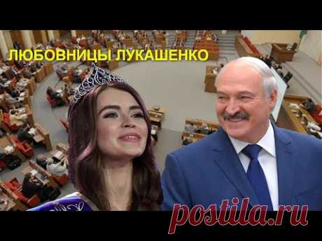 ДО///ДЬ о гареме Лукашенко