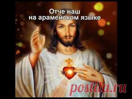Молитва Отче наш ( на арамейском - очень красиво) - YouTube