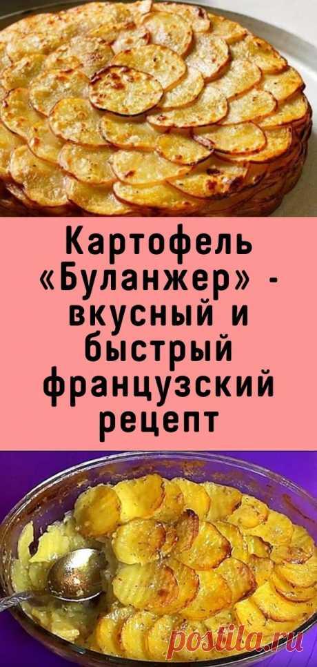 Картофель «Буланжер» - вкусный и быстрый французский рецепт