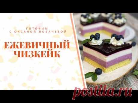 Самый вкусный ежевичный ЧИЗКЕЙК! Секреты рецепта от эксперта Оксаны Лобачевой