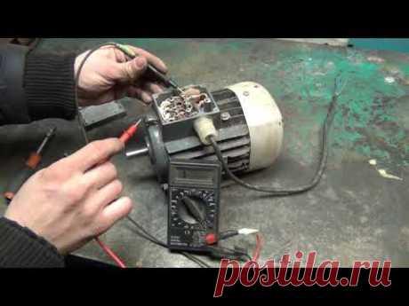 Прозвонка  3 х фазного электродвигателя на работоспособность