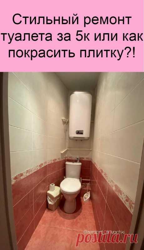 Стильный ремонт туалета за 5к или как покрасить плитку?!