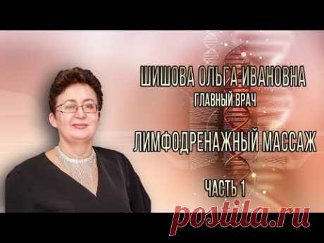 Лимфодренажный массаж | Шишова Ольга | часть 1