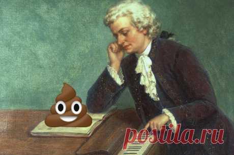 Моцарт очень любил шутить про какашки. Простите, но это правда