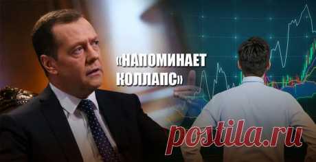 Медведев заявил, что лишь «господь Бог знает, какой ценой будет решена ситуация с пандемией»   Листай.ру ✪